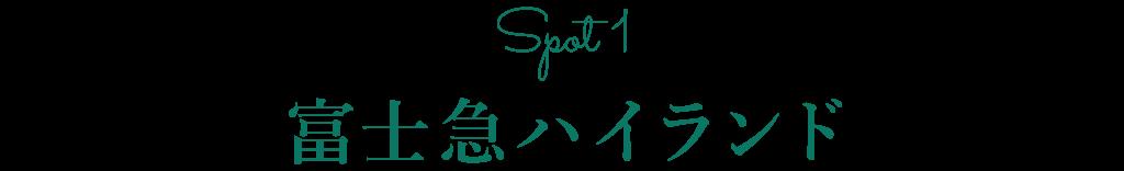 スポット1 富士急ハイランド