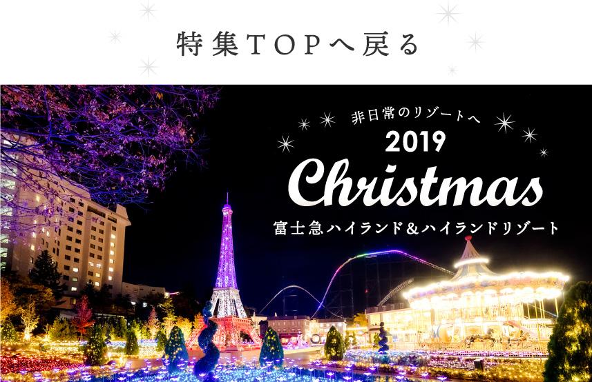 富士急ハイランド&ハイランドリゾート クリスマス2019特集TOPページへ戻る