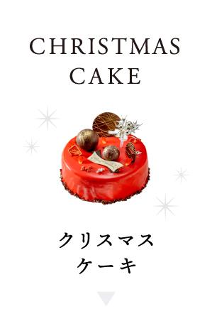 クリスマスケーキをみる