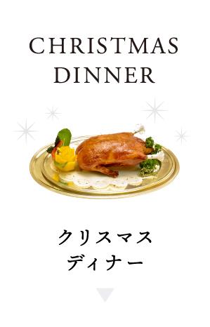クリスマスディナーをみる