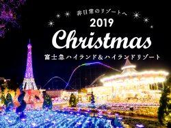 富士急ハイランドのクリスマス2019~ホテルディナーやケーキ、イルミネーション