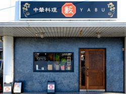 中華料理 藪 昭和町 中華5