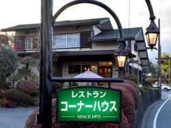 コーナーハウス 富士河口湖町 ステーキ5
