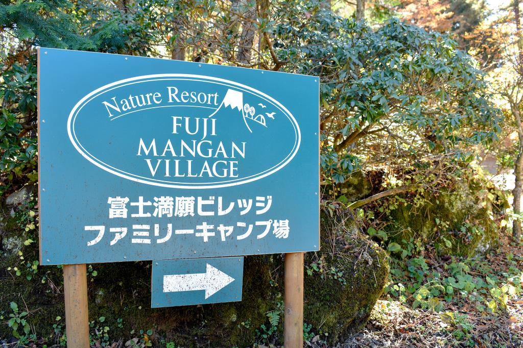 富士満願ビレッジファミリーキャンプ場 鳴沢村 レジャー・アウトドア・キャンプ