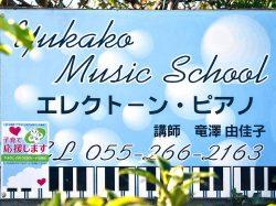 たつざわ音楽教室