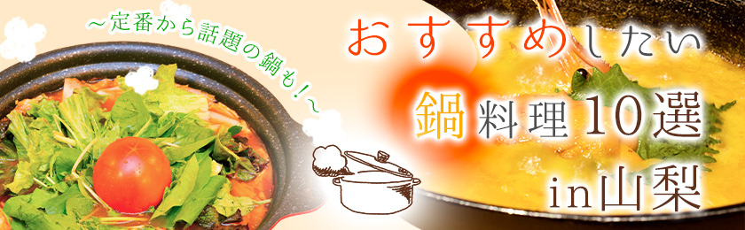 おすすめしたい鍋料理10選 in山梨~人気の定番から話題のあの鍋も!~