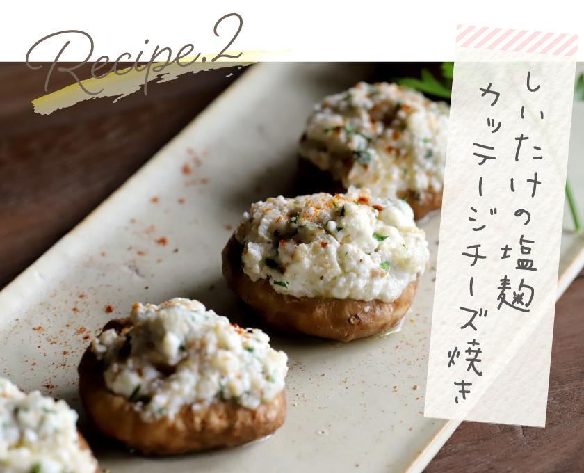 レシピ2 しいたけの塩麹カッテージチーズ焼き