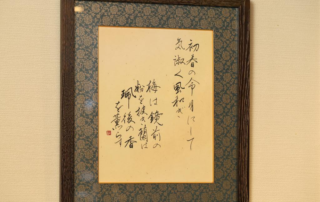 こい季の和歌の書
