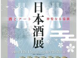 山梨の日本酒 酒とアート 神聖なる協演