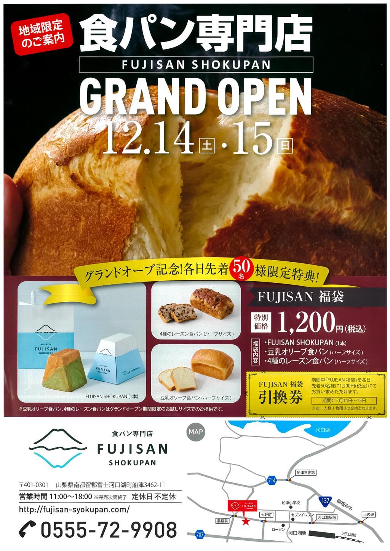 河口湖 富士山食パン