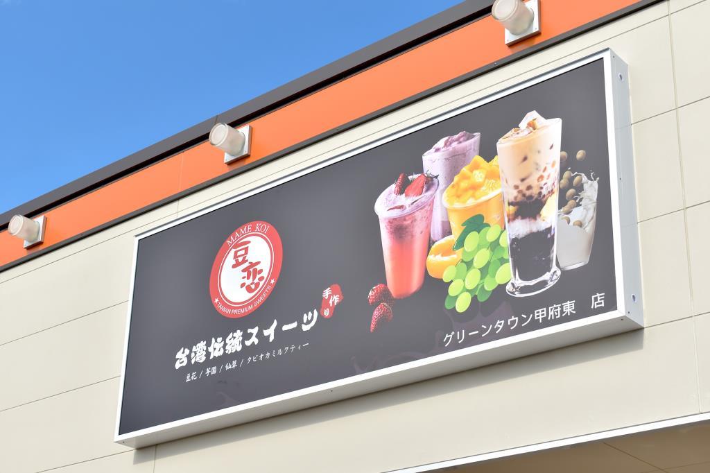 台湾スイーツ・タピオカ 豆恋オープン