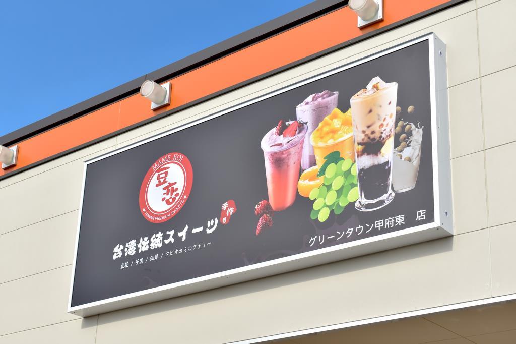 豆恋 グリーンタウン甲府東 甲府 スイーツ