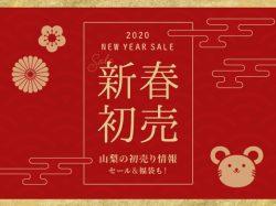 山梨の新春初売特集2020 | 山梨・年始セール&福袋など初売り情報満載