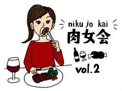 【Guru.15】パワーアップ!肉女会Vol.2