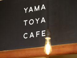【cafe vol.21】甘幸な甘辛! YAMATOYACAFE
