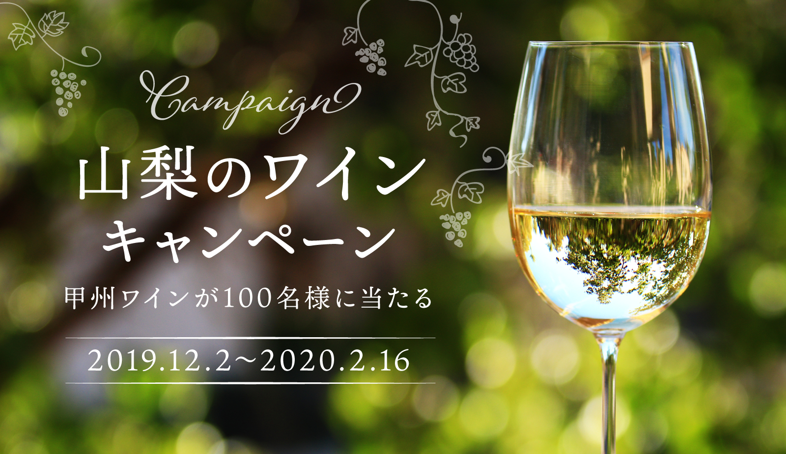 山梨のワインキャンペーン