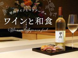ワイン県やまなし~甲州ワイン×和食10軒~すしや割烹、しゃぶしゃぶまで