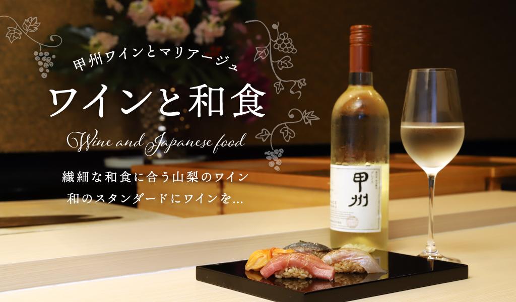 ワインと和食