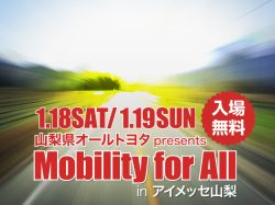 山梨県オールトヨタpresents Mobility for All in アイメッセ山梨