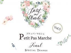 Petit Pas Marche vol.5【中止】