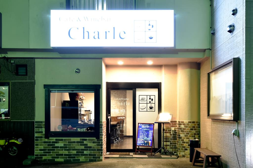 Cafe&Winebar Charle 甲府 カフェ・バー