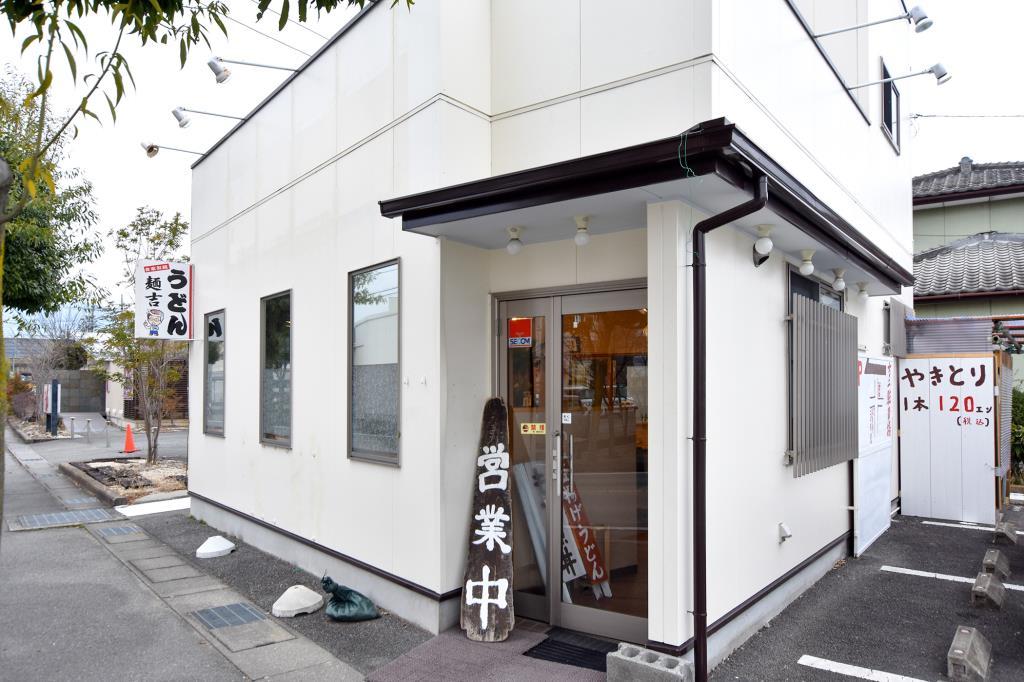 うどん麺吉 昭和町 和食・そば・うそん・テイクアウト