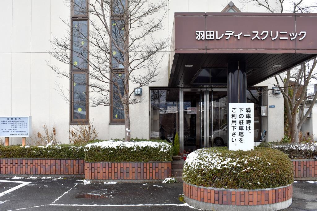 羽田レディースクリニック 富士吉田市 内科・産科・婦人科・小児科