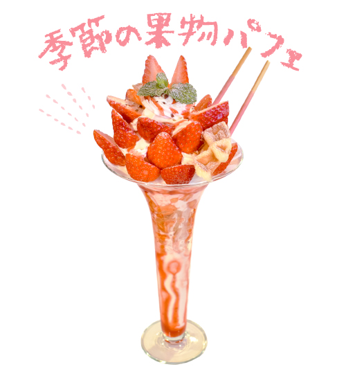 季節の果物パフェ