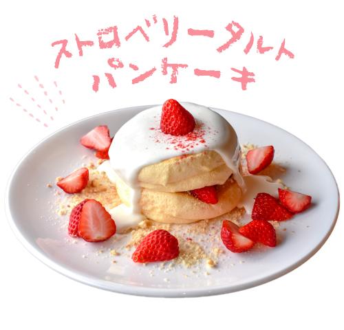 ストロベリータルトパンケーキ