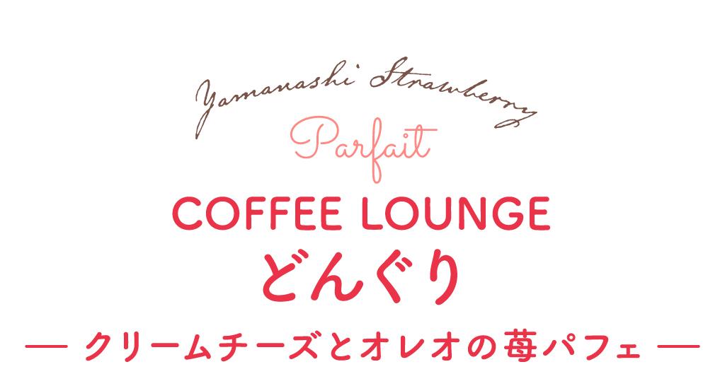 COFFEE LOUNGE どんぐり