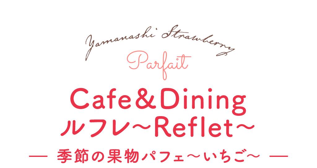 Cafe&Dining ルフレ~Reflet~