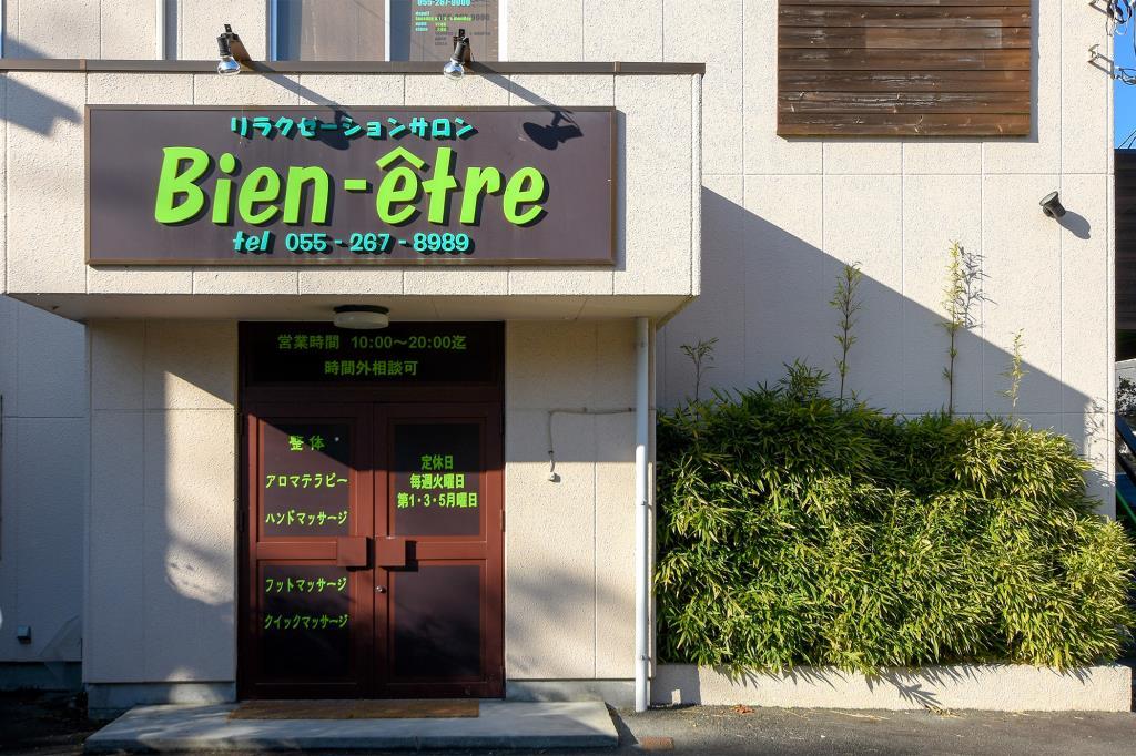 Bien-etre 中央市 ボディケア