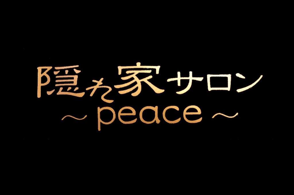 隠れやサロン Peace 昭和町 エステ・ボディケア