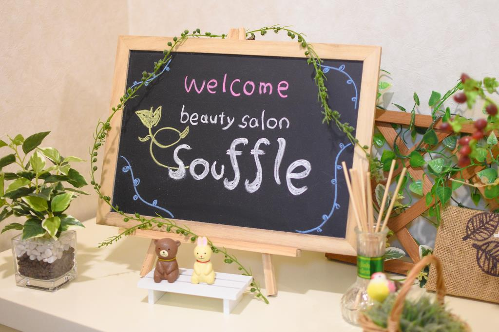beauty salon souffle 甲斐市 エステ