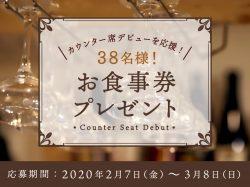 総勢38名様にお食事券をプレゼント🎁 3月8日(日)締切❗️