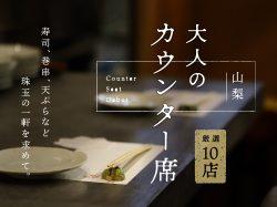 山梨 大人のカウンター席 厳選10店 〜寿司、巻串、天ぷらなど