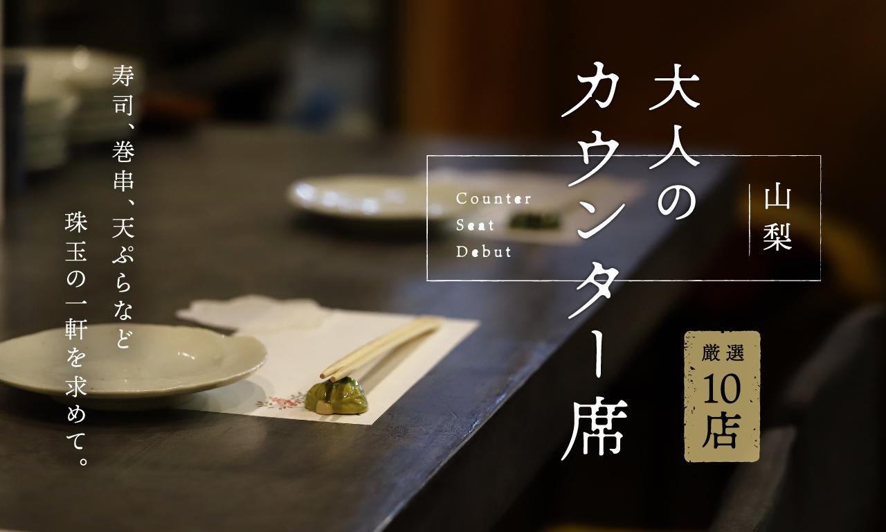 山梨 大人のカウンター席 厳選10店〜寿司、巻串、天ぷらなど