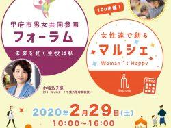 女性たちで創るマルシェWoman's Happy 2020【中止】
