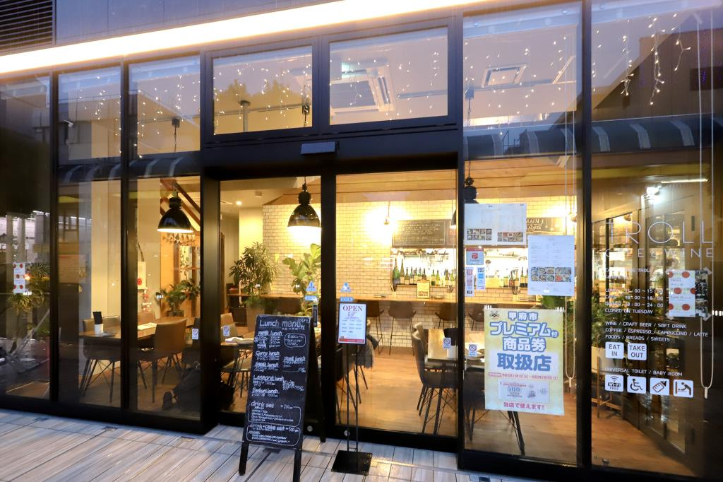 CAFÉ&WINE TROLL 甲府市 イタリアン・バー・カフェ・スイーツ・テイクアウト/デリバリー