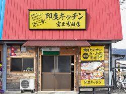 印度キッチン富士吉田店 富士吉田市 カレー