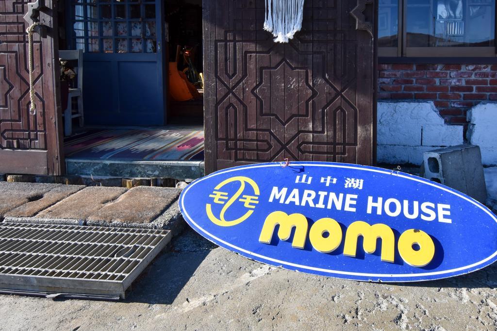 山中湖マリンハウスmomo 山中湖村 レジャー・アウトドア・体験施設