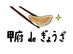 【Guru.17】甲府の街で餃子を楽しもう