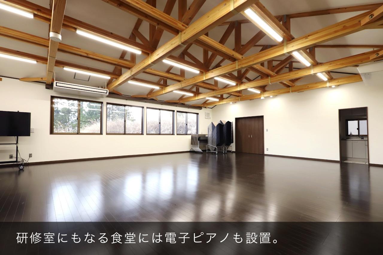 研修室にもなる食堂には電子ピアノも設置。