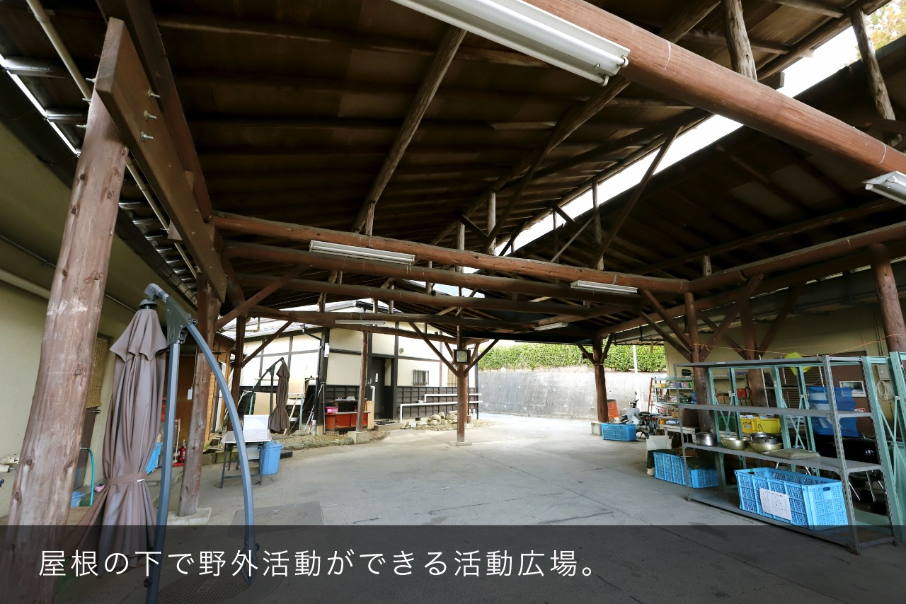 屋根の下で野外活動ができる活動広場。