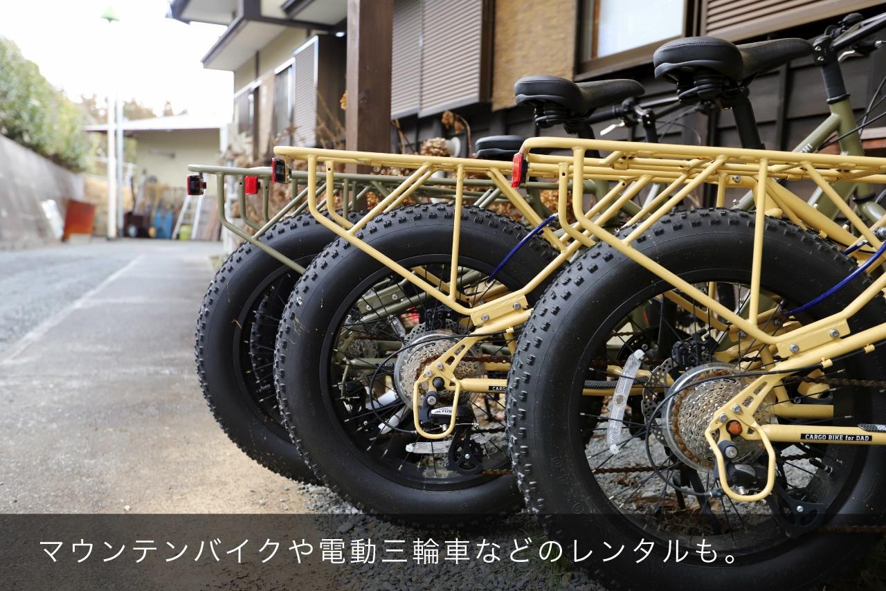 マウンテンバイクや電動三輪車などのレンタルも。