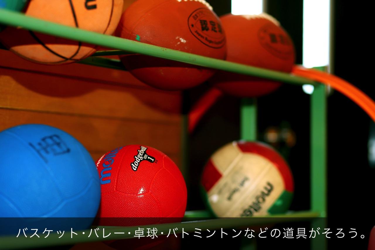 バスケット・バレー・卓球・バトミントンなどの道具がそろう。
