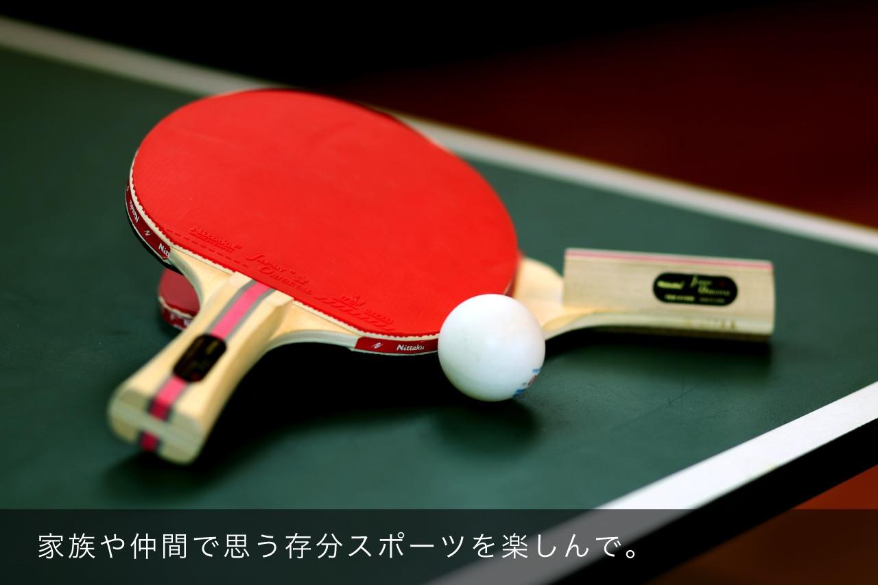 家族や仲間で思う存分スポーツを楽しんで。