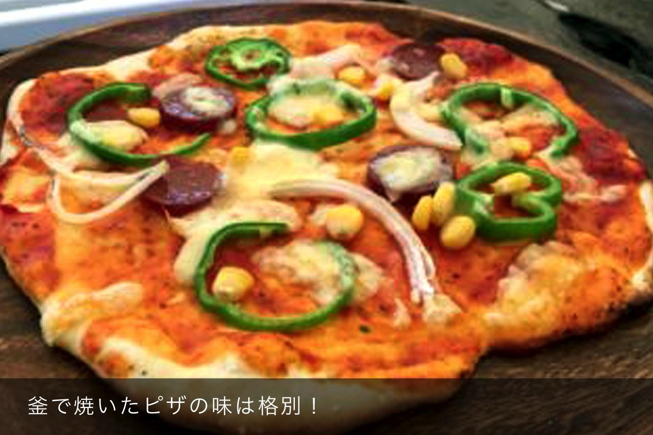 釜で焼いたピザの味は格別!