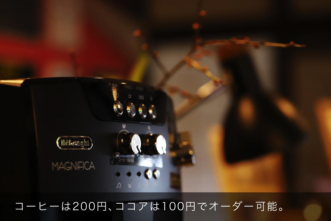 コーヒーは200円、ココアは100円でオーダー可能。