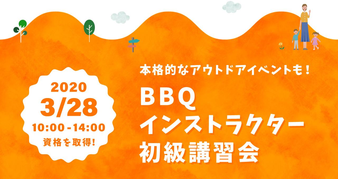 BBQインストラクター初級講習会 〜本格的なアウトドアイベントも! 2020年3月28日 10:00〜14:00 資格を取得!